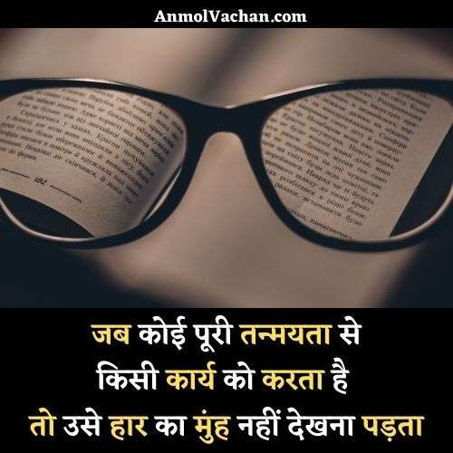 Anmol Vachan in Hindi for focus