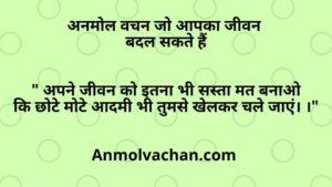 anmol vachan in hindi sangrah