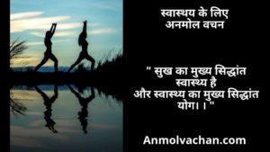 Anmol vachan for health