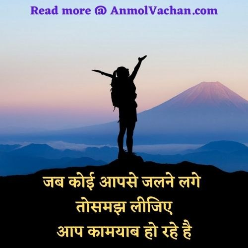 Hindi quotes on success and jealousy