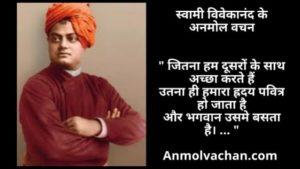 Swami vivekananda suvichar anmol vachan