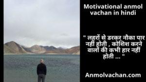 Motivational anmol vachan in hindi