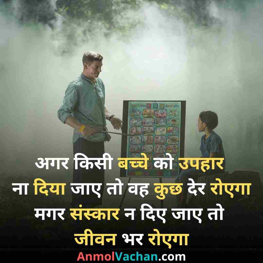 Best Hindi Suvichar Collection for education