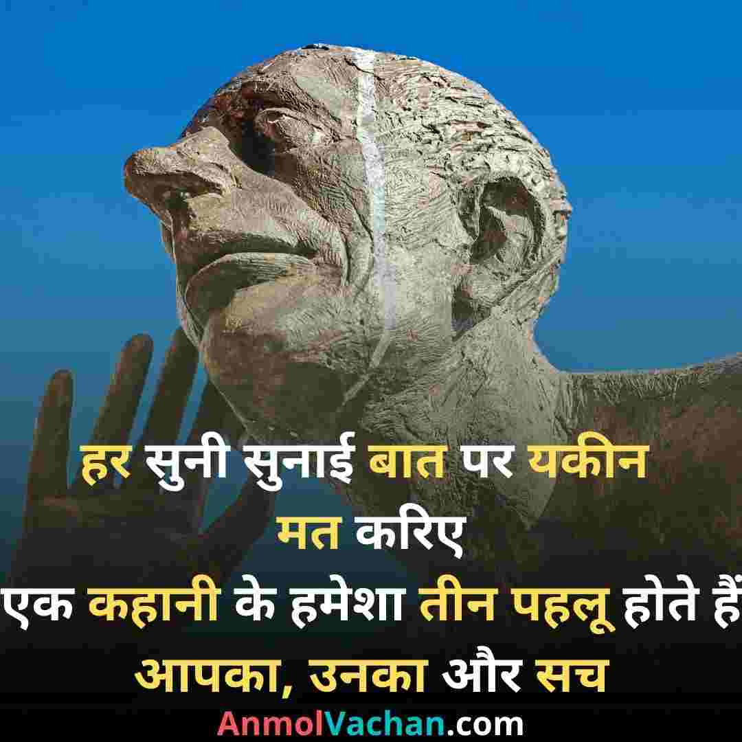 Best Hindi suvichar on truth with images